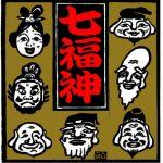 Shichifukujin_0012